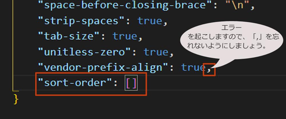"""""""sort-order"""": []を追加"""