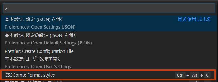 F1を押して「CSSComb:Format Styles」をクリック