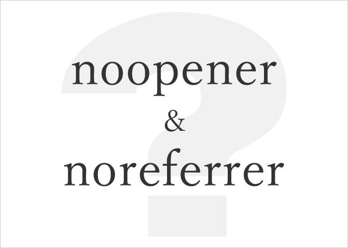 noopener、noreferrerとは?