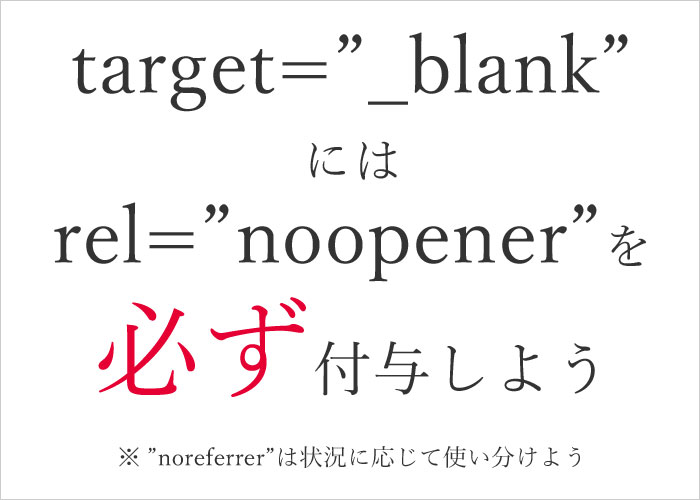 "target=""_blank""にはrel=""noopener""を必ず付与しよう"