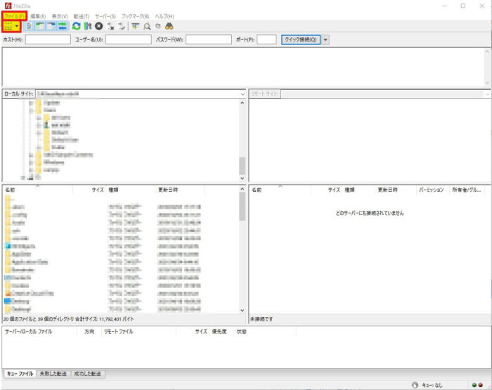 画面左上のボタンまたはファイルメニューから「サイトマネージャー」を開く