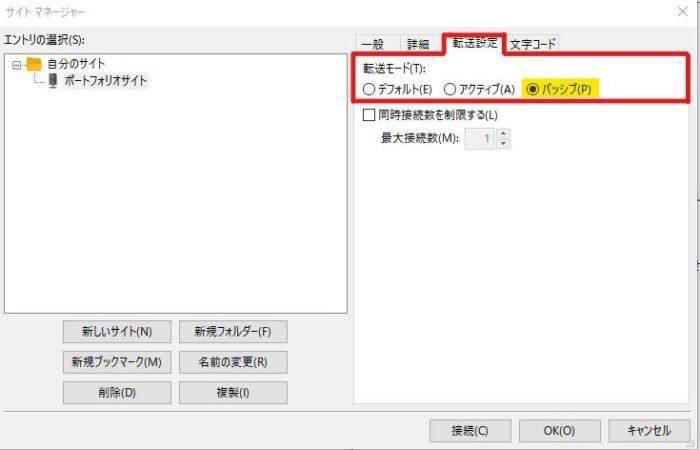 転送設定タブでは「パッシブモード」を選ぶ